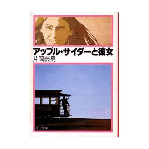 アップル・サイダーと彼女 (角川文庫 緑 371-6)の詳細を見る