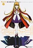花のみやこ! 2 (角川コミックス・エース 155-13)