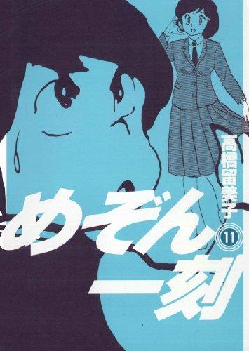 めぞん一刻〔新装版〕(11) (ビッグコミックス)