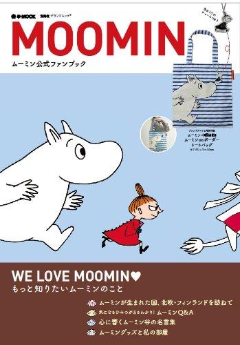 MOOMIN ムーミン公式ファンブック (e-MOOK) (e-MOOK 宝島社ブランドムック)