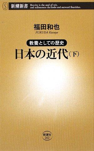 教養としての歴史 日本の近代〈下〉 (新潮新書)の詳細を見る