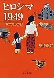 ([な]13-2)ヒロシマ 1949 (ポプラ文庫)