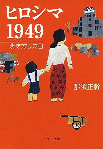 ([な]13-2)ヒロシマ 1949 (ポプラ文庫)の詳細を見る