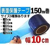 A.P.O(エーピーオー) 表面保護テープ (青) 幅10cm 長さ150m 傷防止フィルム ステップテープ マスキング 幅100mm