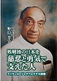 敗戦後の日本を慈悲と勇気で支えた人〜スリランカのジャヤワルダナ大統領〜 (ジュニア・ノンフィクション)
