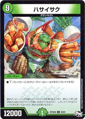 デュエルマスターズ新4弾/DMRP-04魔/58/C/ハサイサク