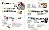 ソウル本 買いつけ2013 (エイムック 2447) 画像
