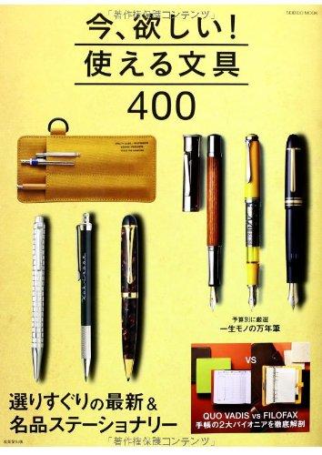 今、欲しい!使える文具400―選りすぐりの最新&名品ステーショナリー (SEIBIDO MOOK)の詳細を見る
