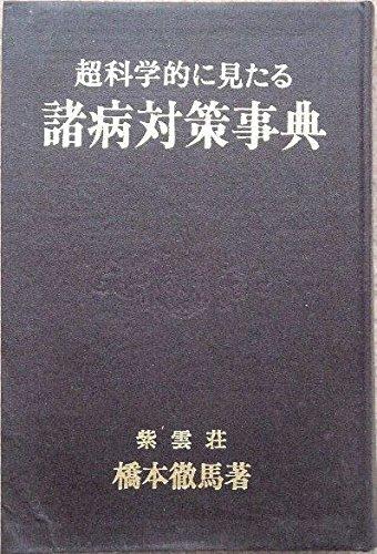 超科学的に見たる諸病対策事典 (1970年)