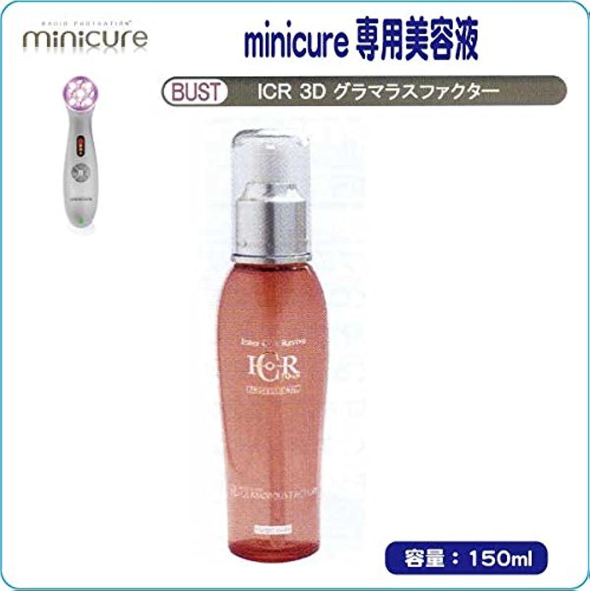 誤弱点構成する【minicure専用美容液シリーズ】  【BUST】ICR 3D グラマラスファクター  150ml