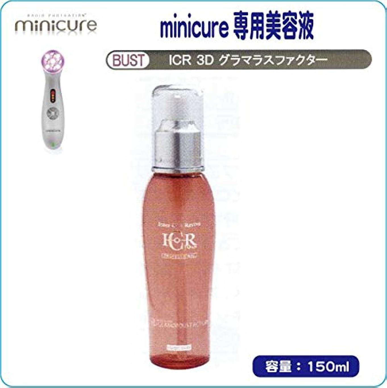 浅い蒸し器中間【minicure専用美容液シリーズ】  【BUST】ICR 3D グラマラスファクター  150ml