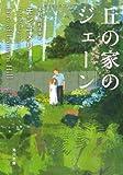 丘の家のジェーン (角川文庫)