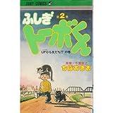 ふしぎトーボくん(2) (ジャンプコミックス)