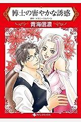 博士の密やかな誘惑 (ハーレクインコミックス) Kindle版