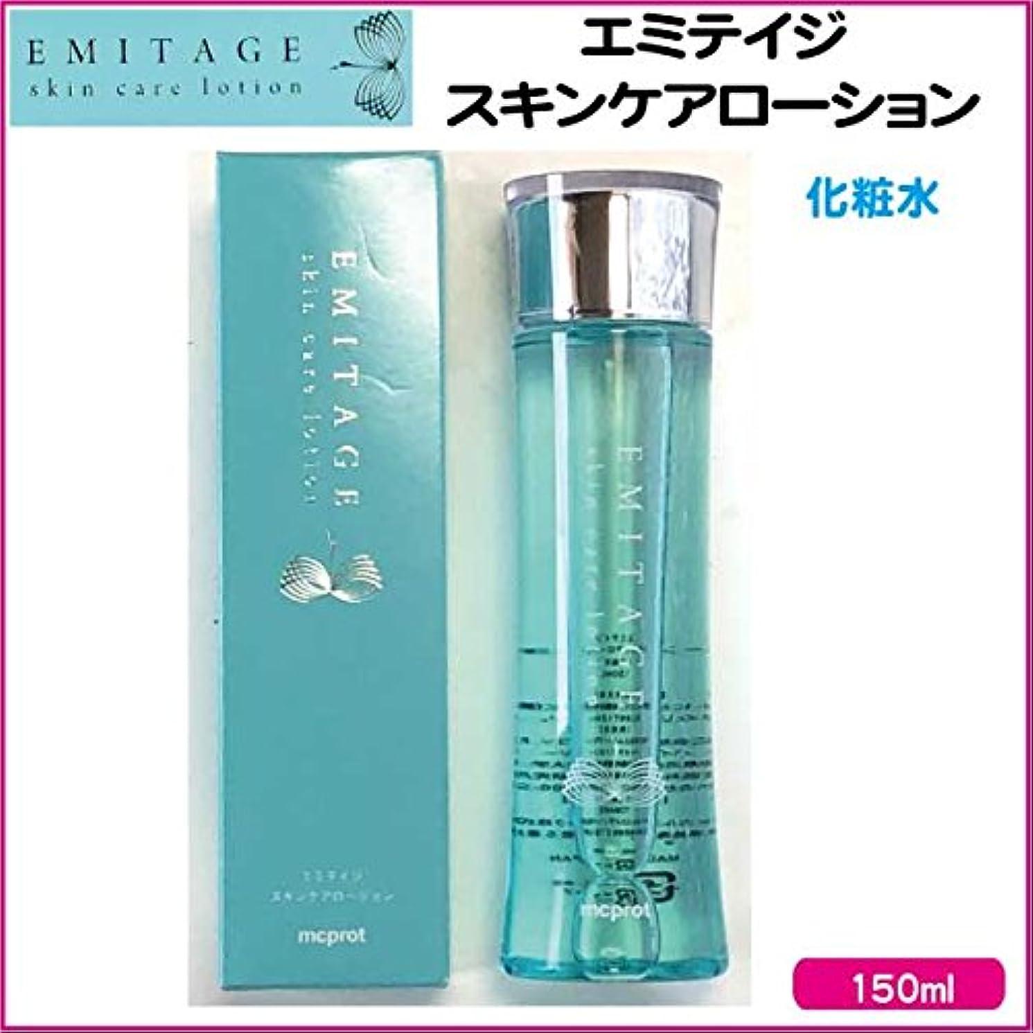 自我コピー好きである【化粧水】 EMITAGE skin care lotion エミテイ スキンケア ローション  150ml 日本製