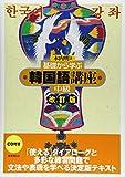 国書刊行会 木内 明 基礎から学ぶ韓国語講座 中級 改訂版の画像
