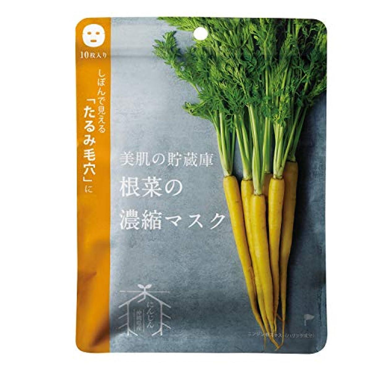 浸した専門用語キャラクター@cosme nippon 美肌の貯蔵庫 根菜の濃縮マスク 島にんじん 10枚 160ml