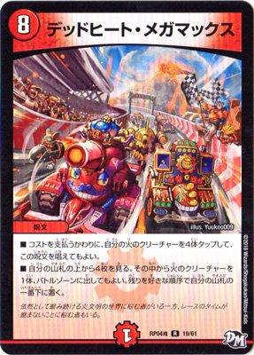 デュエルマスターズ新4弾/DMRP-04魔/19/R/デッドヒート・メガマックス