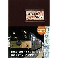 鉄道手帳[2010年版]