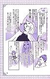 乙女の日本史 文学編 (コンペイトウ書房) 画像