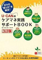日々の困ったを解決!  3訂版U-CANのケアマネ実務サポートBOOK