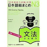 日本語総まとめ N3 文法 [英語・ベトナム語版] Nihongo Soumatome N3 Grammar (English/Vietnamese Edition)