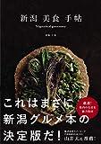 新潟美食手帖 (Niigata local gastronomy)