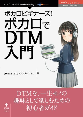 ボカロビギナーズ! ボカロでDTM入門 (OnDeck Books(NextPublishing))