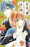 空色レモンと迷い猫 4 (マーガレットコミックス)