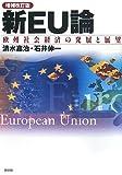 新EU論―欧州社会経済の発展と展望