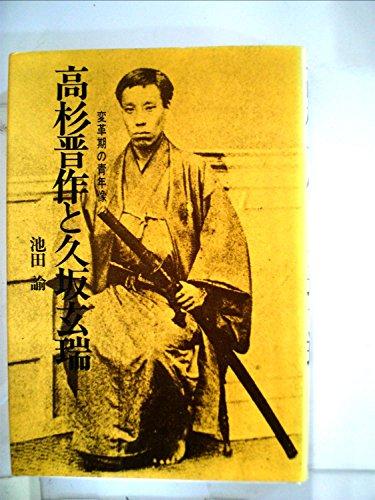 高杉晋作と久坂玄瑞―変革期の青年像 (1966年) (大和選書)