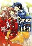 Romeo×Juliet―白き永遠の誓い (角川ビーンズ文庫)