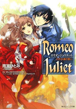 Romeo×Juliet―白き永遠の誓い (角川ビーンズ文庫)の詳細を見る