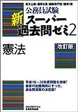 公務員試験 新スーパー過去問ゼミ2 憲法[改訂版]