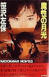 魔性の月光 (1983年) (カドカワノベルズ)