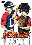 メジャーセカンド DVD BOX Vol.1[DVD]