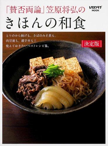 「賛否両論」笠原将弘のきほんの和食 (レタスクラブMOOK)の詳細を見る