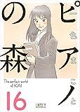 ピアノの森(16) (講談社漫画文庫)