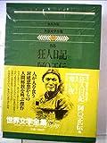世界文学全集〈72〉魯迅.巴金 阿Q正伝 寒い夜 他(1978年)