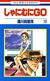 しゃにむにGO 10 (花とゆめコミックス)