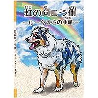 Printon 愛犬/愛猫の似顔絵と名前で作るオリジナル絵本 A4サイズ「虹の向こう側 ~○○からの手紙~(ペット名)」 (A4)