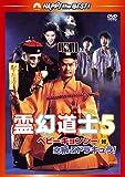 霊幻道士5/ベビーキョンシー対空飛ぶドラキュラ! デジタル・リマスター版[DVD]