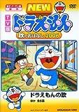 TV版 NEW ドラえもん 秋のおはなし 2006[DVD]