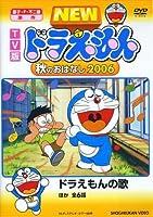 TV版 NEW ドラえもん 秋のおはなし 2006 [DVD]