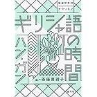 ギリシャ語の時間 (韓国文学のオクリモノ)