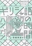 「ギリシャ語の時間 (韓国文学のオクリモノ)」販売ページヘ
