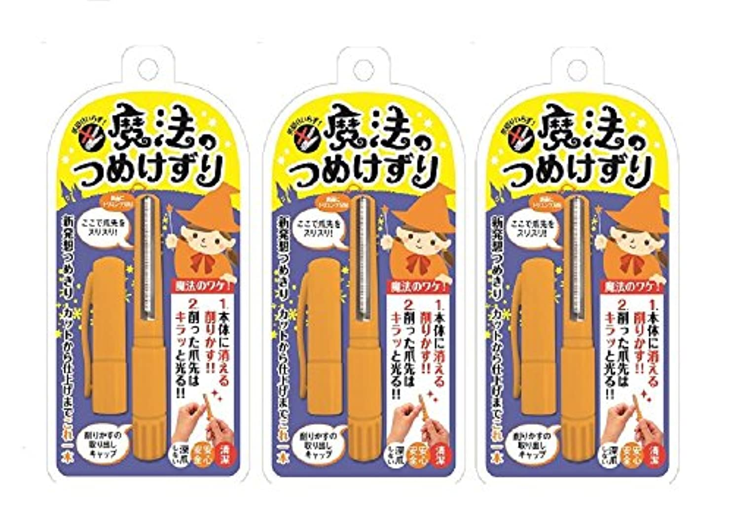 中に強風付与松本金型 魔法のつめけずり MM-090 オレンジ 3個セット