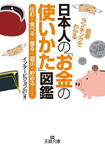 日本人の「お金の使いかた」図鑑 (王様文庫)
