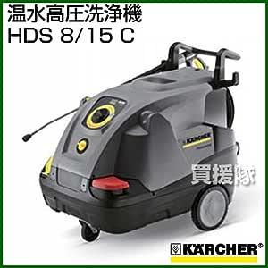 ケルヒャー 温水高圧洗浄機 HDS 8/15 C 200V 60Hz