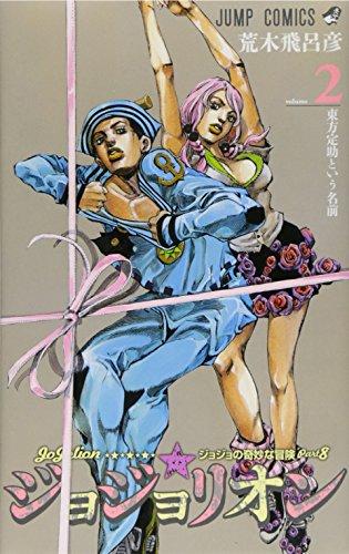 ジョジョリオン volume 2―ジョジョの奇妙な冒険part8 東方定助という名前 (ジャンプコミックス)の詳細を見る